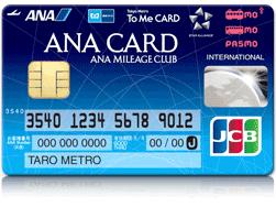 ANA To Me CARD PASMO ソラチカカード