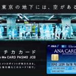 ANAマイラー必須のソラチカカードANA To Me CARD PASMO地味使える