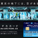 How to use ANA Mylar mandatory ANA To Me CARD Pasmo thoracic card monthly