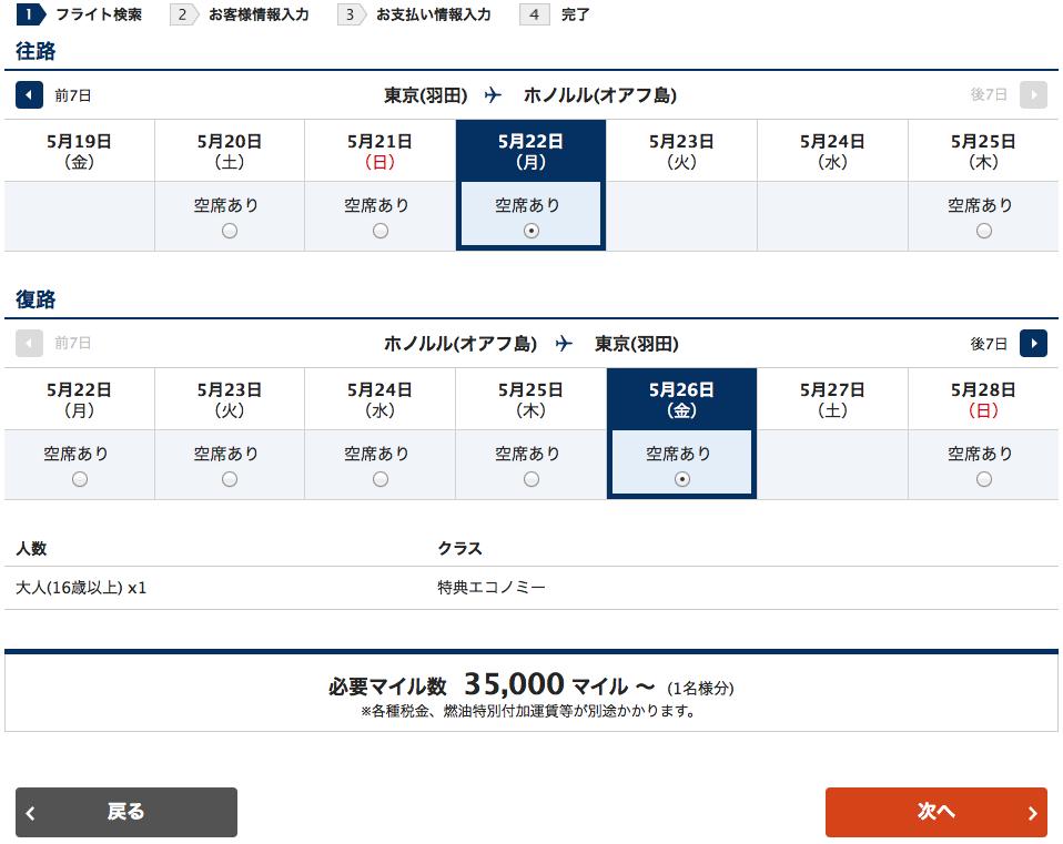ANA特典航空券フライト情報 羽田ーホノルル