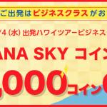 [キャンペーン終了]ハワイに行ってANA10万SKYコインが貰えます!