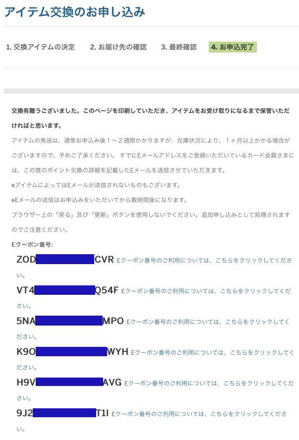 アメックス-ドットマネーギフトコード