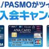 ソラチカカードがANAカード入会キャンペーンの対象に!