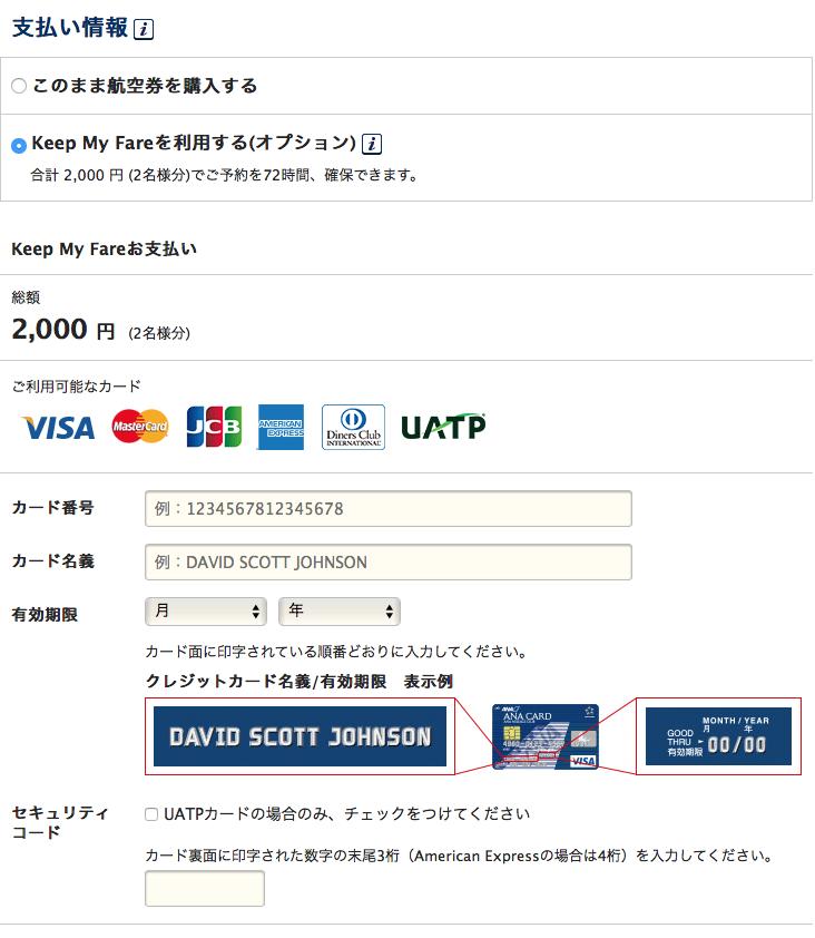 ANA keep my fare 支払い画面