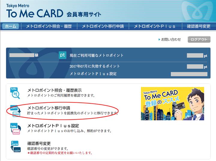 Metro point exchange application