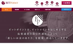 ビットポイント社webサイト