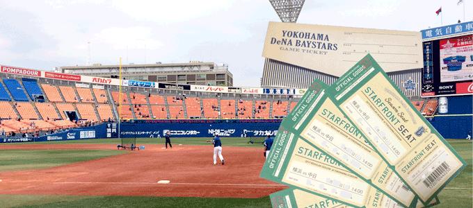 横浜DeNAベイスターズ スタジアムとチケット写真