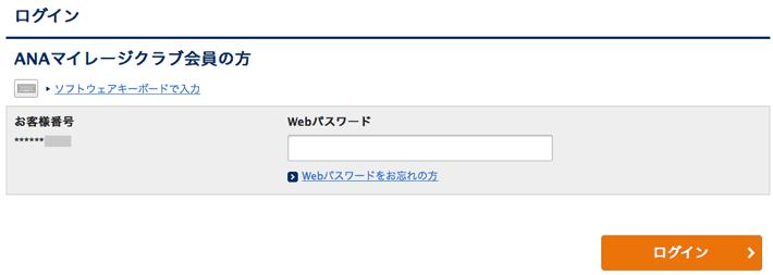 国内線特典航空券 webパスワード