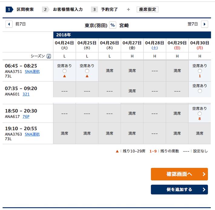 国内線特典航空券 便を選ぶ